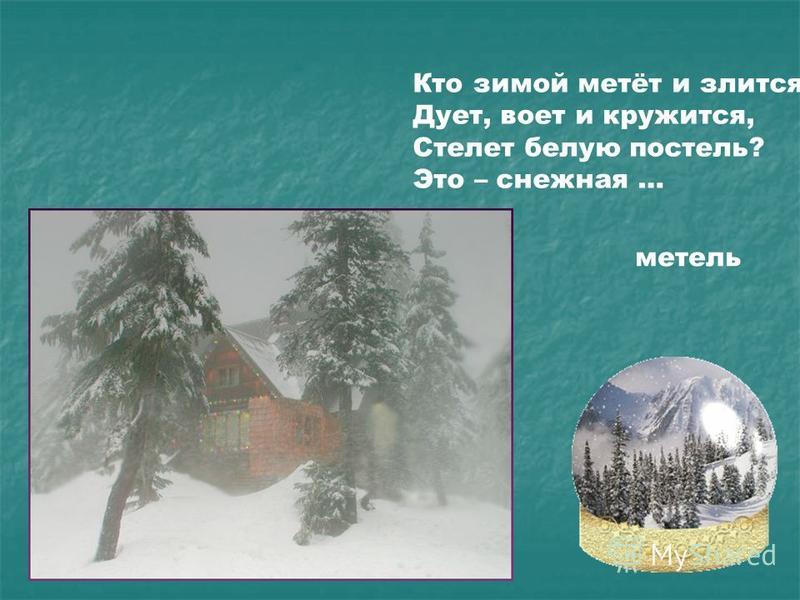 Кто зимой метёт и злится, Дует, воет и кружится, Стелет белую постель? Это – снежная … метель