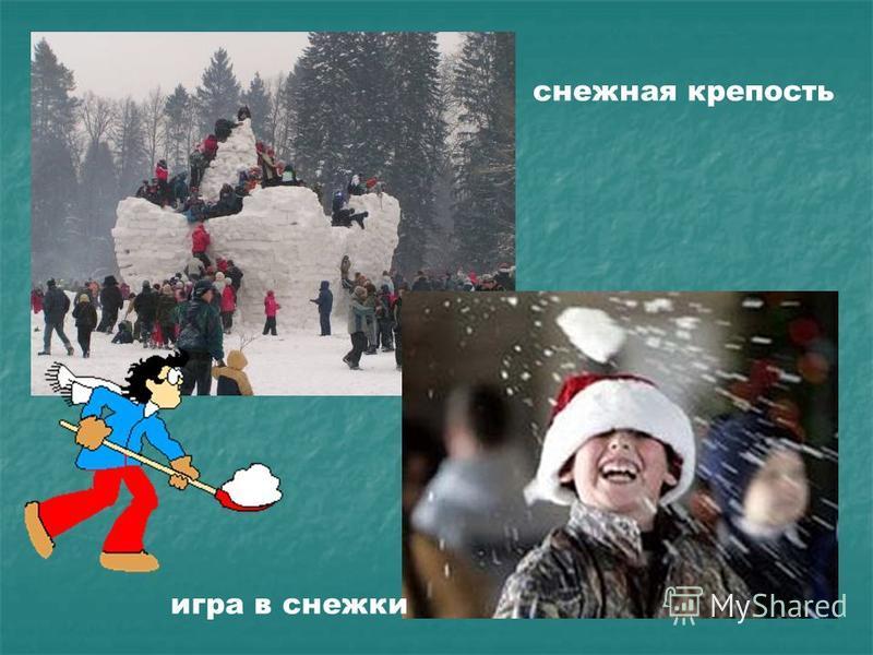 снежная крепость игра в снежки