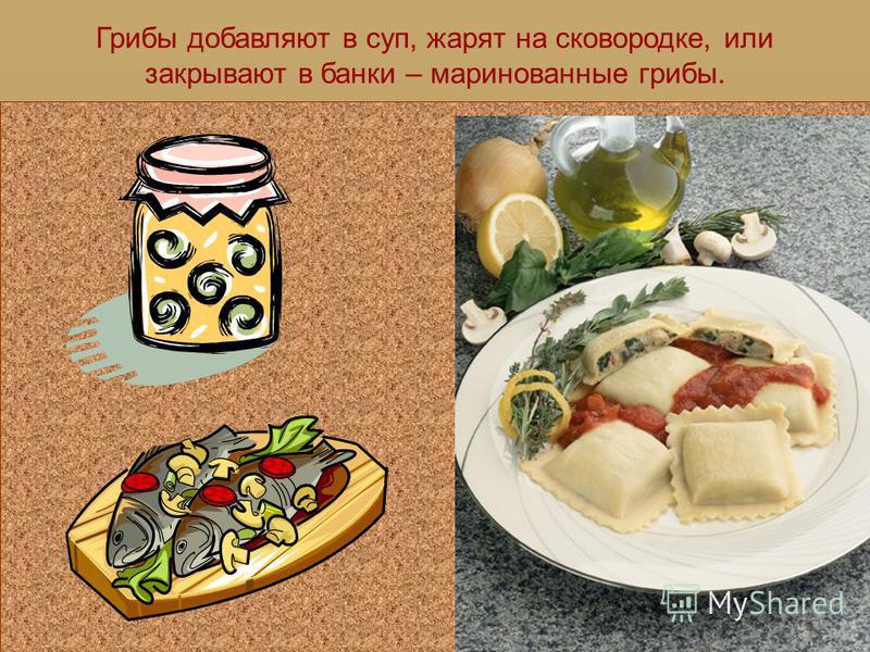 А вот грибы съедобные, из них можно приготовить разные блюда.