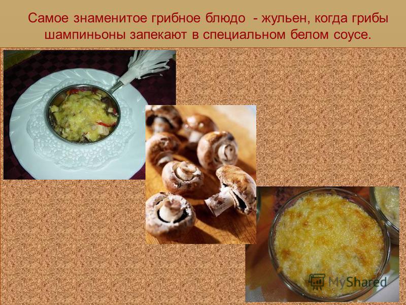 Грибы добавляют в суп, жарят на сковородке, или закрывают в банки – маринованные грибы.