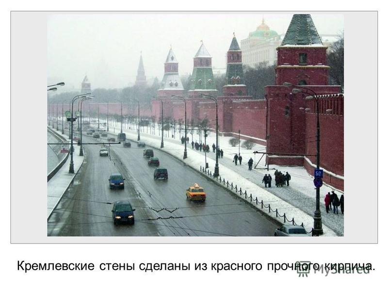 Красную площадь окружает длинная Кремлевская стена.
