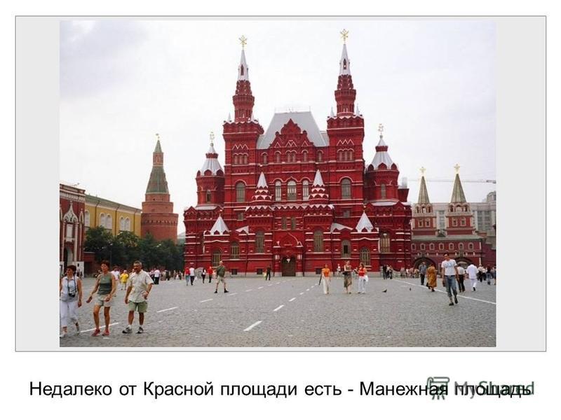 Кремлевские стены сделаны из красного прочного кирпича.