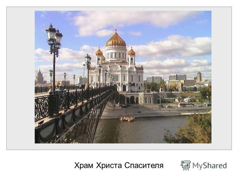 Москве недавно исполнилось 860 лет, это древний город, где много старинных зданий и сооружений.