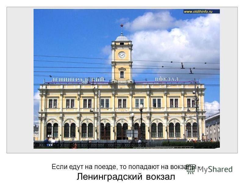 В Москве есть аэропорты – Внуково, Домодедово, Шереметьево.