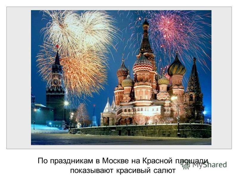 Парк Победы создан в честь воинов, охранявших нашу страну – Россию.