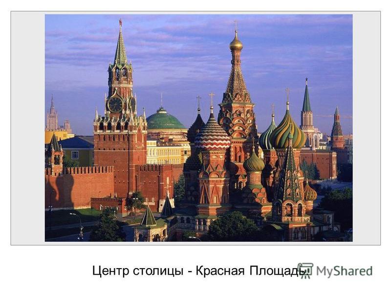 В Москве работает Правительство страны.