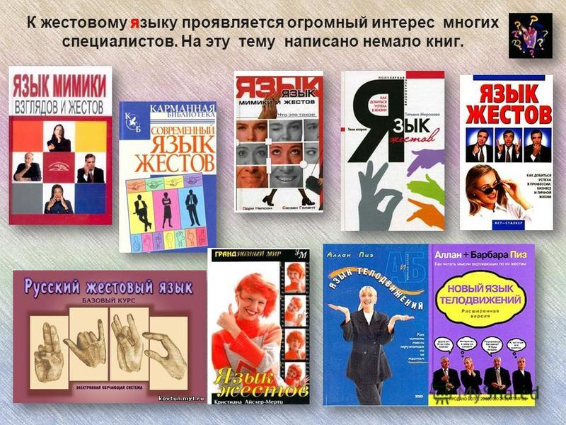 я К жестовому языку проявляется огромный интерес многих специалистов. На эту тему написано немало книг.