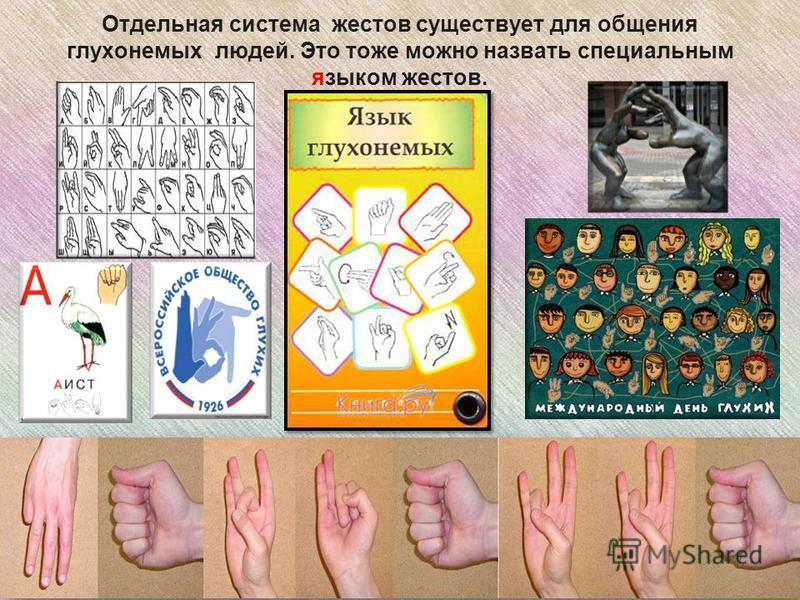 Отдельная система жестов существует для общения глухонемых людей. Это тоже можно назвать специальным языком жестов.