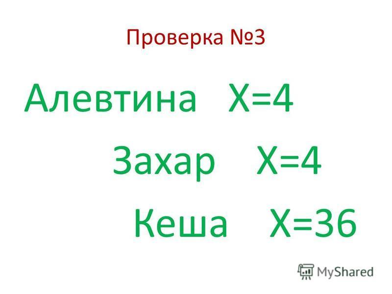 Проверка 3 Алевтина Х=4 Захар Х=4 Кеша Х=36