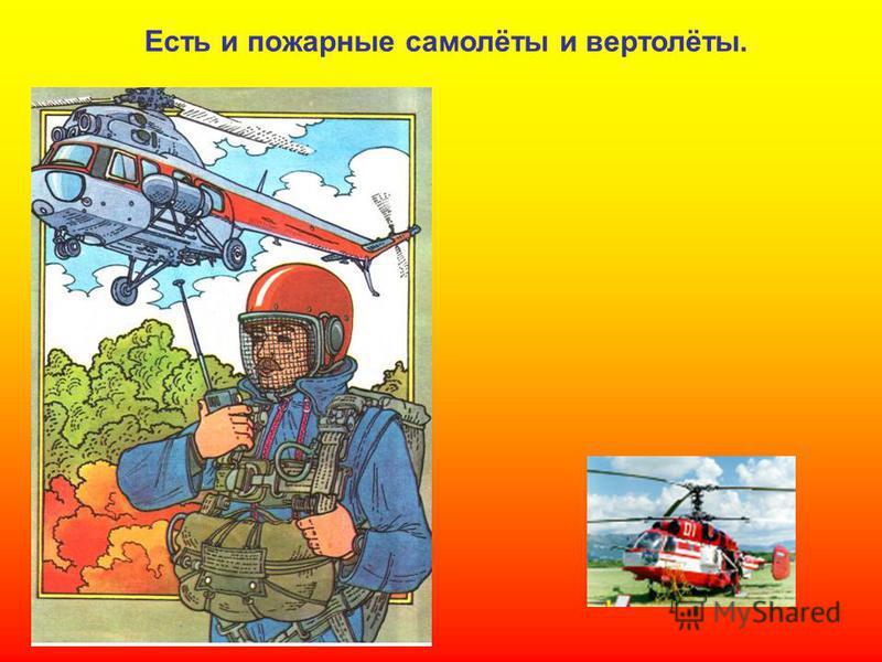 Есть и пожарные самолёты и вертолёты.