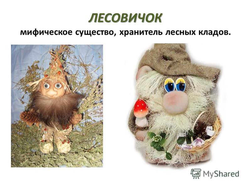 ЛЕСОВИЧОК ЛЕСОВИЧОК мифическое существо, хранитель лесных кладов.