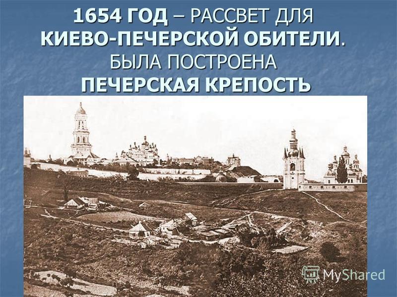 1654 ГОД – РАССВЕТ ДЛЯ КИЕВО-ПЕЧЕРСКОЙ ОБИТЕЛИ. БЫЛА ПОСТРОЕНА ПЕЧЕРСКАЯ КРЕПОСТЬ