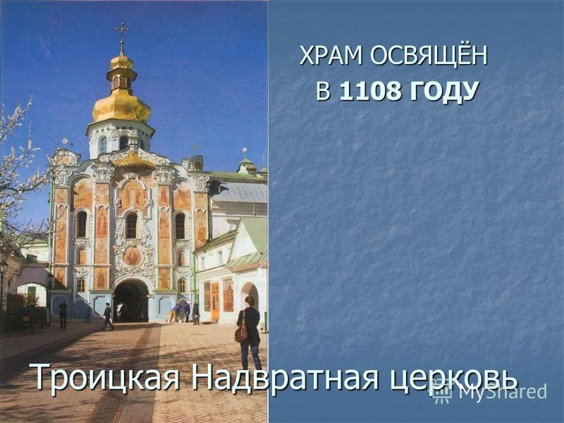 Троицкая Надвратная церковь ХРАМ ОСВЯЩЁН В 1108 ГОДУ В 1108 ГОДУ