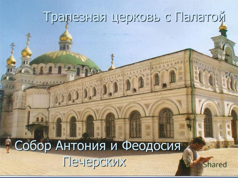 Собор Антония и Феодосия Печерских Трапезная церковь с Палатой