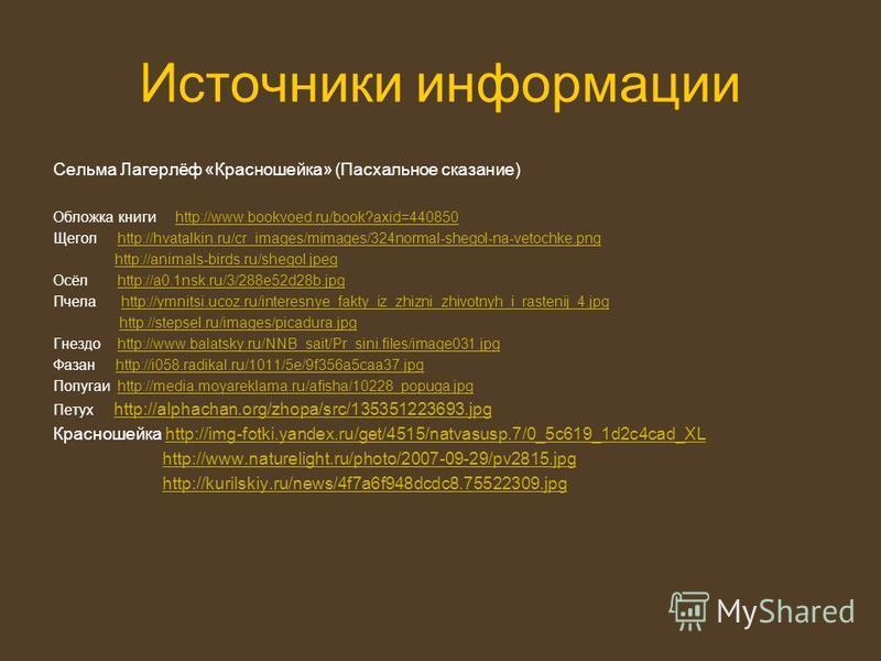 Источники информации Сельма Лагерлёф «Красношейка» (Пасхальное сказание) Обложка книги http://www.bookvoed.ru/book?axid=440850http://www.bookvoed.ru/book?axid=440850 Щегол http://hvatalkin.ru/cr_images/mimages/324normal-shegol-na-vetochke.pnghttp://h