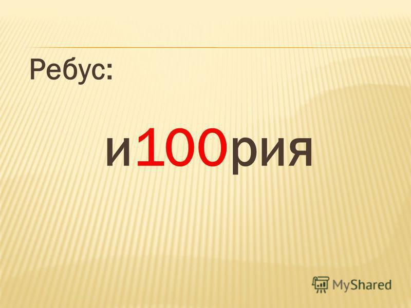 Ребус: и 100 риа