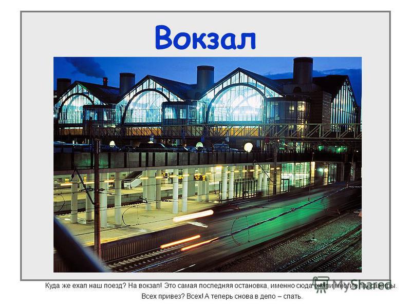 Станция и платформа В пути пассажирские поезда делают остановки, чтобы люди могли войти или выйти на нужной им станции. Так выглядят маленькие станции – полустанки. Когда двери поезда открываются, пассажиры выходят на платформу. Поезд очень высокий,