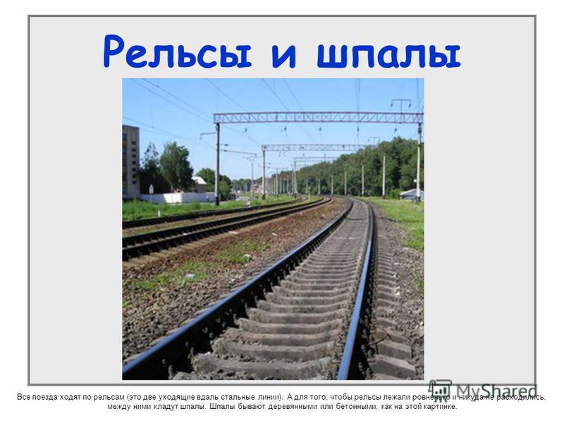 Ты любишь поезда. А давай я расскажу тебе, какие они бывают! На этой картинке поезда игрушечные и из любимых тобой мультфильмов. Узнал паровозик из Ромашкова? А из сказки про малиновое варенье? А теперь слушай про настоящие поезда!
