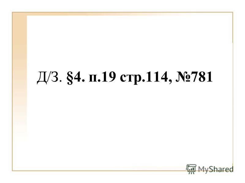 Д/З. §4. п.19 стр.114, 781