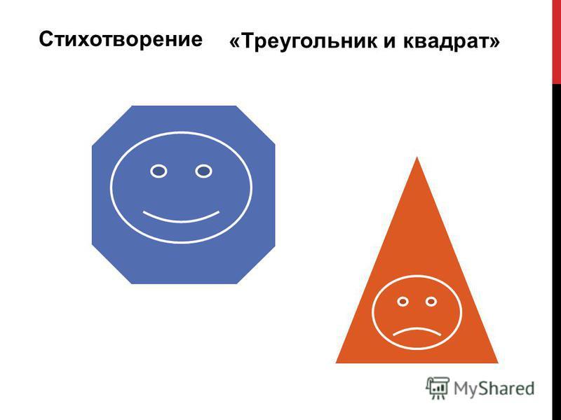 Стихотворение «Треугольник и квадрат»