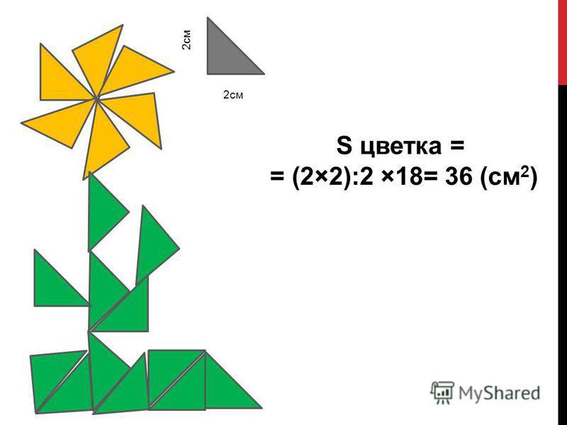 2 см S цветка = = (2×2):2 ×18= 36 (см 2 )