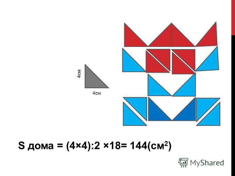 4 см S дома = (4×4):2 ×18= 144(см 2 )