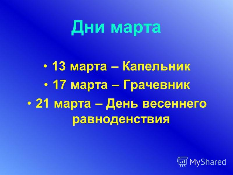 Расставьте числа в порядке убывания 4,20 Е 8,14 Г 6,17 А 1,2 И 7,05 Р 3,85 В 5,8 Ч 0,9 К 2,78 Н 17 марта