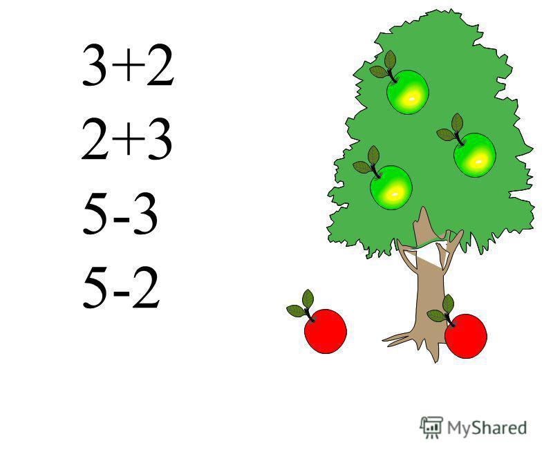 3+2 2+3 5-3 5-2