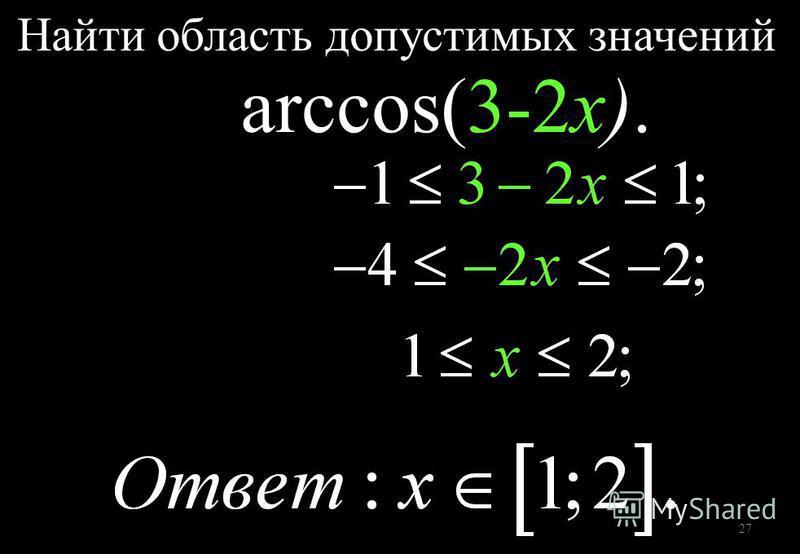 27 Найти область допустимых значений arccos(3-2x).