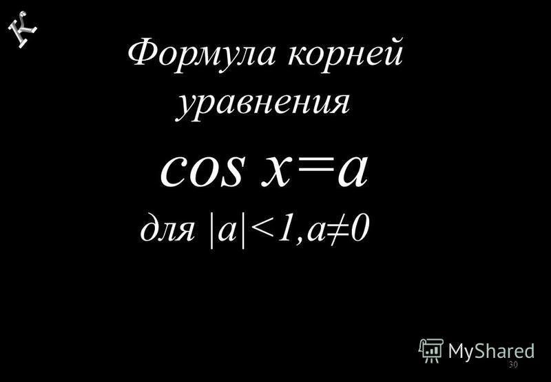 30 Формула корней уравнения cos x=a для |a|<1,a0