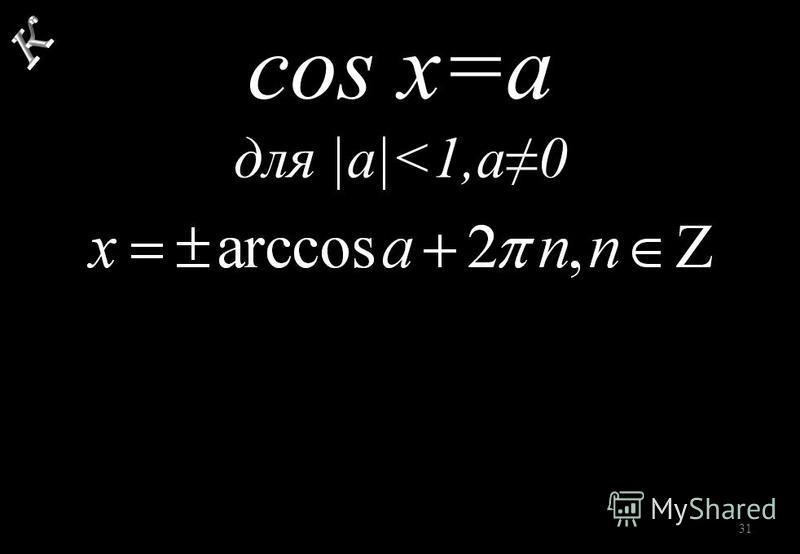 31 cos x=a для |a|<1,a0