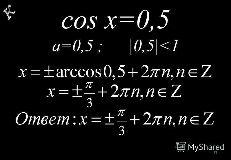 cos x=0,5 a=0,5 ; |0,5|<1 33