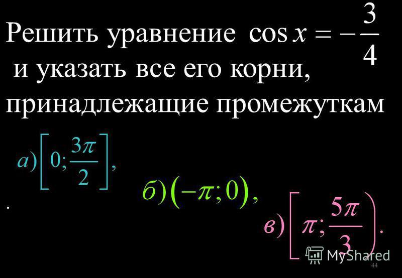 Решить уравнение и указать все его корни, принадлежащие промежуткам. 44