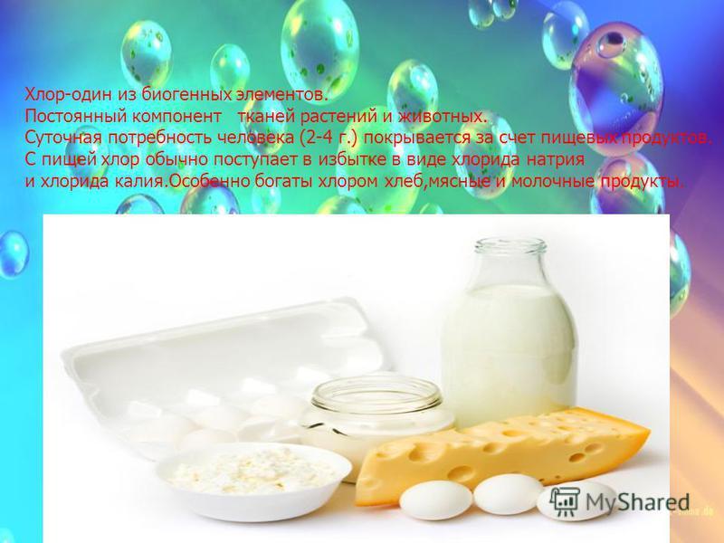 Хлор-один из биогенных элементов. Постоянный компонент тканей растений и животных. Суточная потребность человека (2-4 г.) покрывается за счет пищевых продуктов. С пищей хлор обычно поступает в избытке в виде хлорида натрия и хлорида калия.Особенно бо
