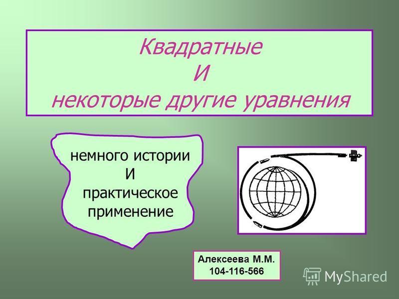 Квадратные И некоторые другие уравнения немного истории И практическое применение Алексеева М.М. 104-116-566