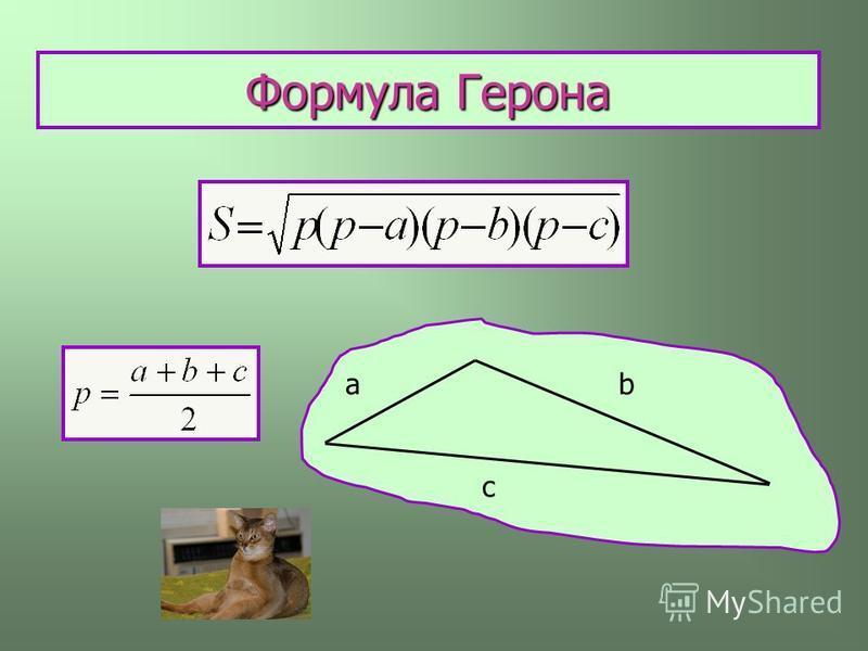 Формула Герона аb c