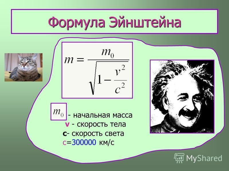 Формула Эйнштейна - начальная масса v - скорость тела с- скорость света с=300000 км/с