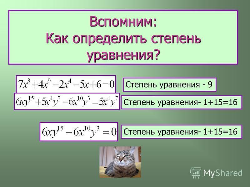 Вспомним: Как определить степень уравнения? Степень уравнения - 9 Степень уравнения- 1+15=16