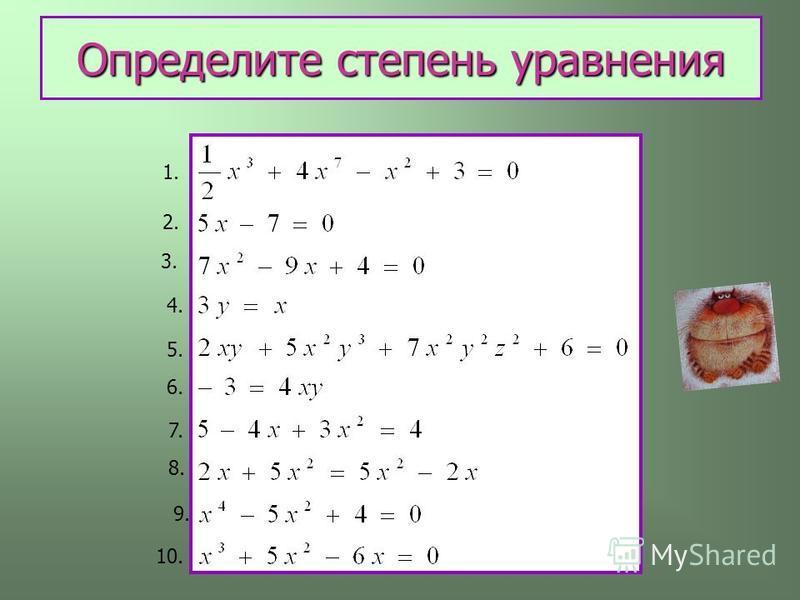 Определите степень уравнения 1. 2. 3. 4. 5. 6. 7. 8. 9. 10.