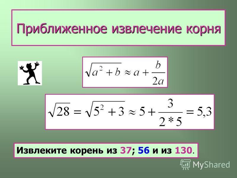Приближенное извлечение корня Извлеките корень из 37; 56 и из 130.