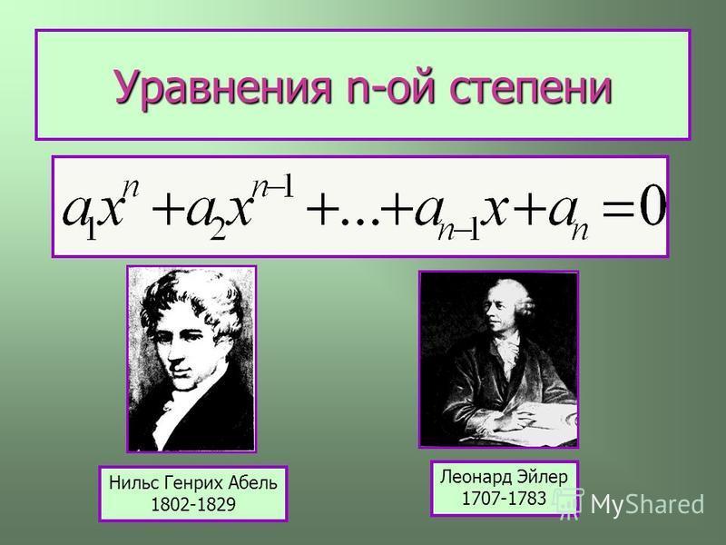 Уравнения n-ой степени Нильс Генрих Абель 1802-1829 Леонард Эйлер 1707-1783