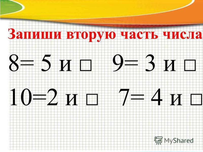 Запиши вторую часть числа. 8= 5 и 9= 3 и 10=2 и 7= 4 и