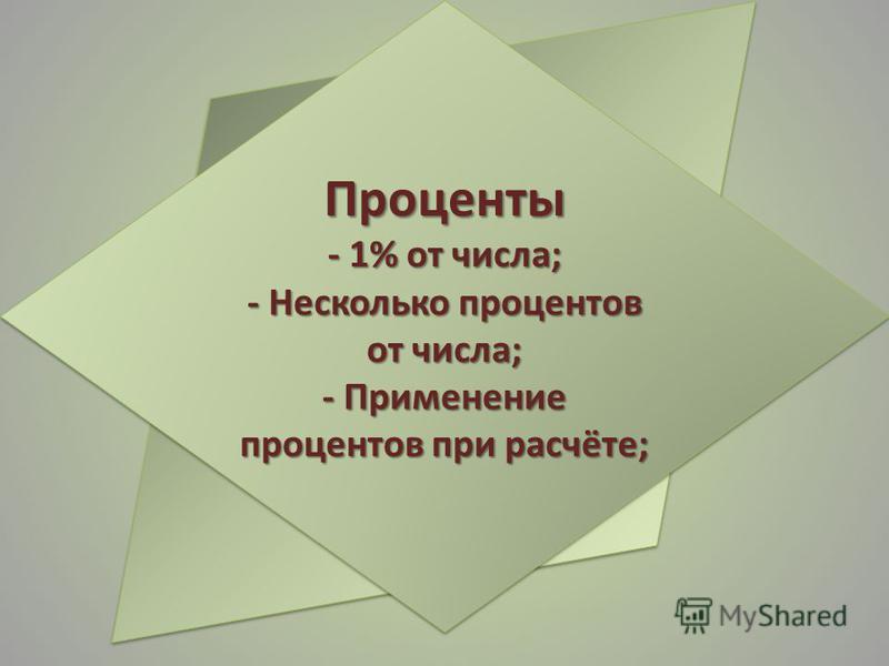 Проценты Проценты - 1% от числа; - Несколько процентов от числа; - Применение процентов при расчёте; Проценты - 1% от числа; - Несколько процентов от числа; - Применение процентов при расчёте;