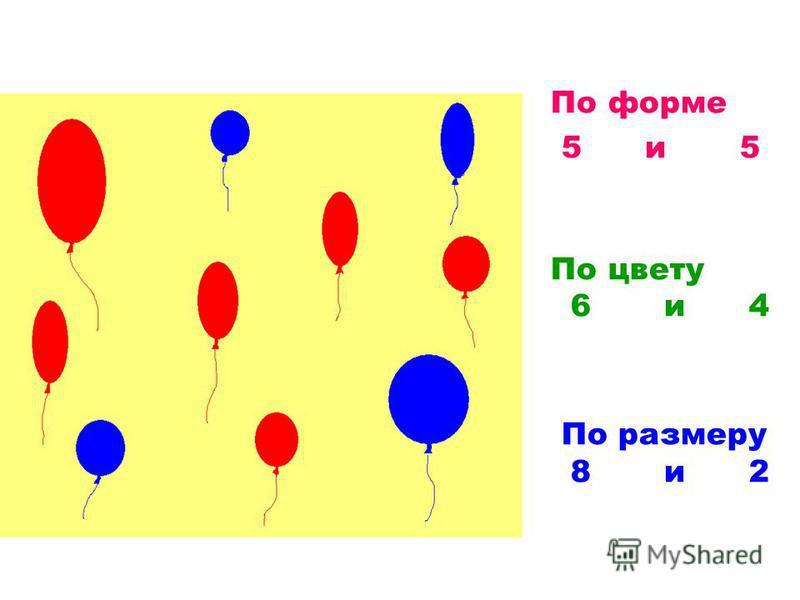 По форме 5 и 5 По цвету 6 и 4 По размеру 8 и 2