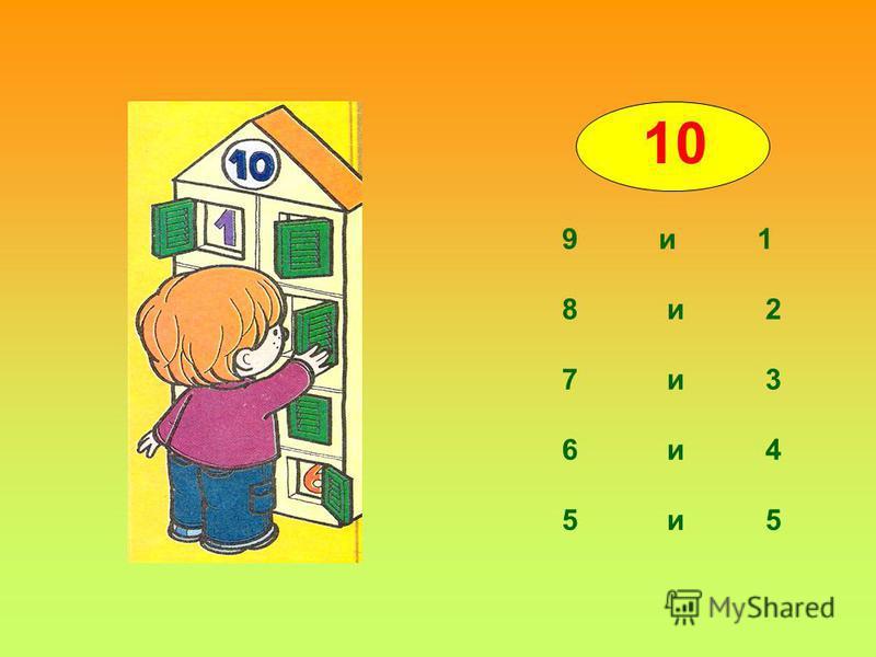 10 9 и 1 8 и 2 7 и 3 6 и 4 5 и 5