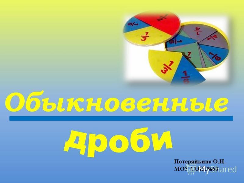Обыкновенные Потеряйкина О.Н. МОУ СОШ68