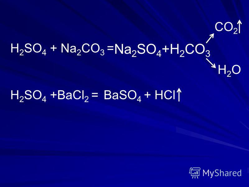 H 2 SO 4 + Na 2 CO 3 = CO 2 H 2 O H 2 SO 4 +BaCl 2 =BaSO 4 + HCl Na 2 SO 4 +H 2 CO 3