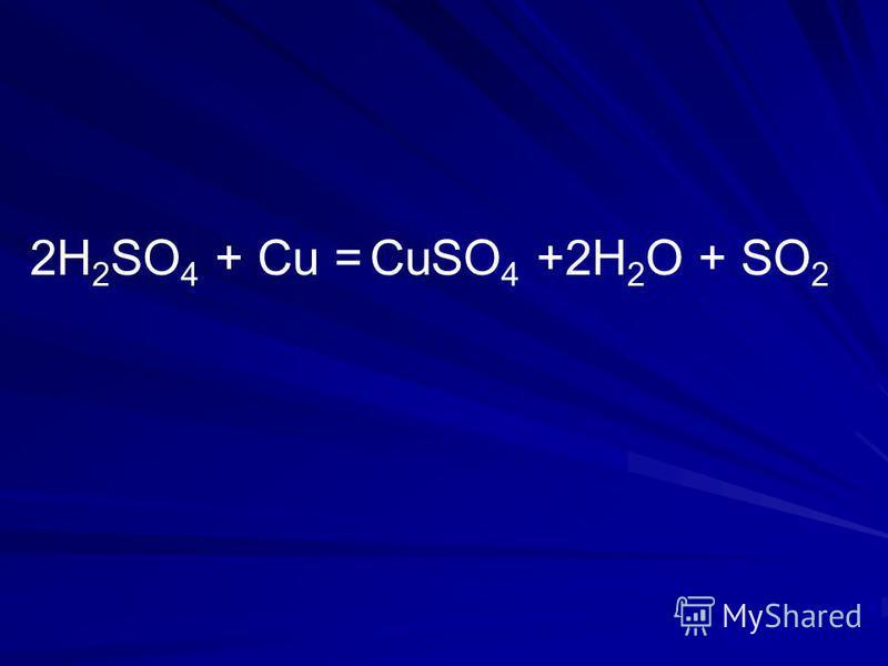 2H 2 SO 4 + Cu =CuSO 4 +2H 2 O + SO 2