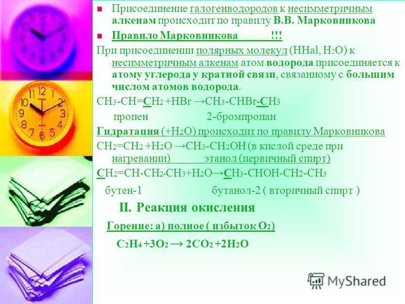 Присоединение галогеноводородов к несимметричным алкенам происходит по правилу В.В. Марковникова Правило Марковникова !!! При присоединении полярных молекул (НHal, H 2 O) к несимметричным алкенам атом водорода присоединяется к атому углерода у кратно