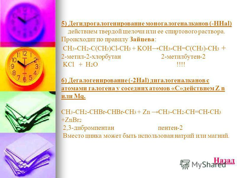 5) Дегидрогалогенирование моногалогеналканов (-HHal) действием твердой щелочи или ее спиртового раствора. Происходит по правилу Зайцева: СН 3 -СН 2 -С(СН 3 )Cl-CH 3 + KOHCH 3 -CH=C(CH 3 )-CH 3 + 2-метил-2-хлорбутан 2-метилбутен-2 KCl + H 2 O !!!! 6)